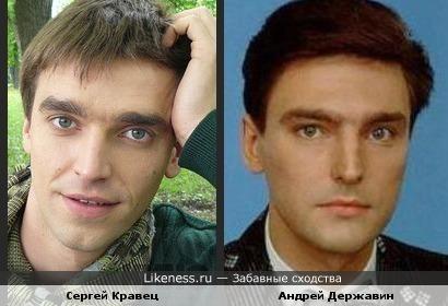 Сергей Кравец похож на Андрея Державина
