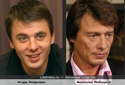 Игорь Петренко похож на Анатолия Лобоцкого