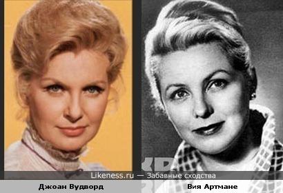 Джоан Вудворд похожа на Вию Артмане