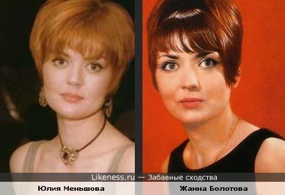Юлия Меньшова похожа на Жанну Болотову
