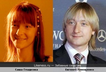 Саша Гладкова похожа на Евгения Плющенко