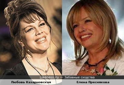 Любовь Казарновская похожа на Елену Преснякову