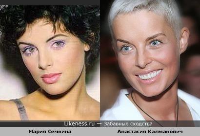 Мария Семкина похожа на Анастасию Калманович