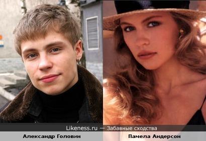 Александр Головин похож на молодую Памелу Андерсон