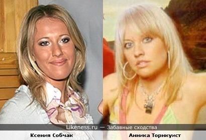 Ксения Собчак похожа на Аннику Торнкуист (Da Buzz)
