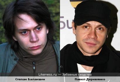 Степан Балакшин похож на Павла Деревянко