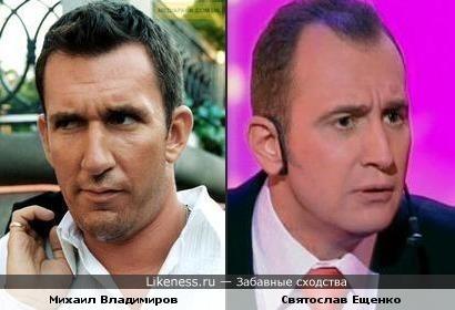 Михаил Владимиров похож на Святослава Ещенко