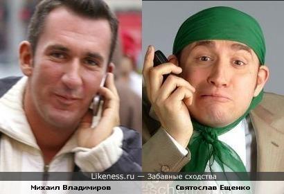Один типаж: Владимиров и Ещенко