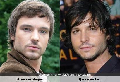 Алексей Чадов похож на Джейсона Бера