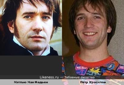 Мэттью МакФадьен похож на Петра Красилова