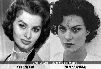 Магали Амадей похожа на Софи Лорен