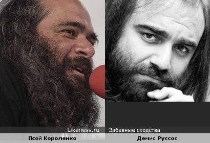 Псой Короленко похож на Демиса Руссоса