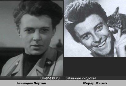 Геннадий Чертов похож на Жерара Филипа