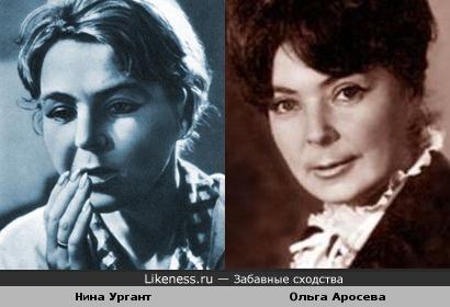 Нина Ургант похожа на Ольгу Аросеву (для тех, кто в теме) ;)