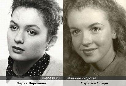 Мария Порошина и Мэрилин Монро похожи