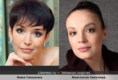 Анастасия Светлова похожа на Анну Самохину