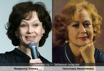 Людмила Титова похожа на Светлану Немоляеву