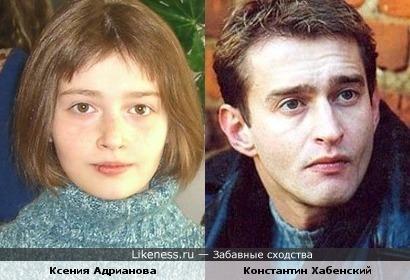 Ксения Адрианова похожа на Константина Хабенского