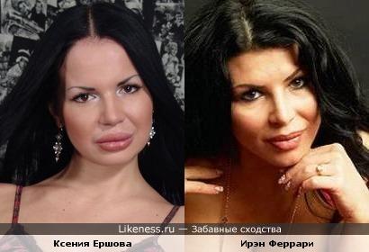 Ксения Ершова пхожа на Ирэн Феррари