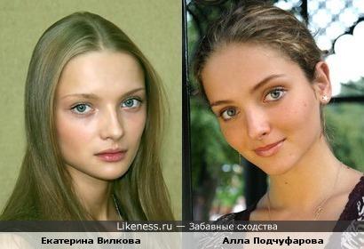 Екатерина Вилкова похожа на Аллу Подчуфарову