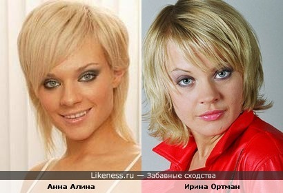 """Анна Алина (""""Ассорти"""") похожа на Ирину Ортман (""""Тутси"""")"""
