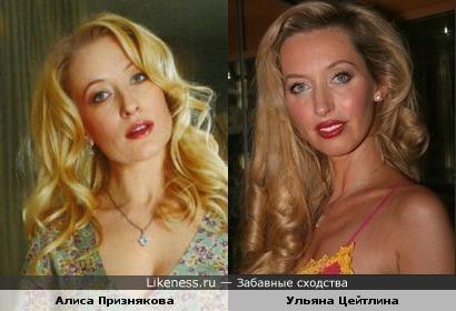 Алиса Признякова похожа на Ульяну Цейтлину