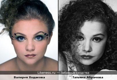 Валерия Ходакова похожа на Татьяну Абрамову