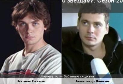 Николай Иванов похож на Александра Пашкова