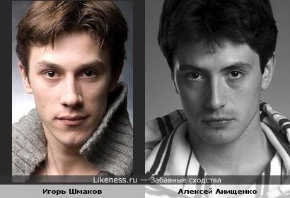 Игорь Шмаков похож на Алексея Анищенко