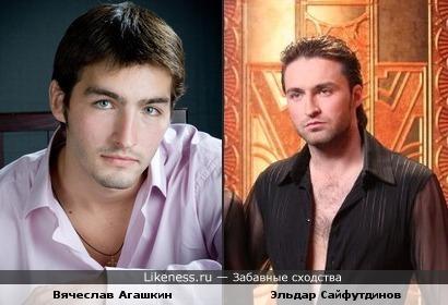 Вячеслав Агашкин похож на Эльдара Сайфутдинова