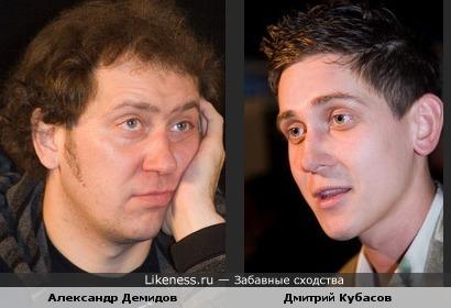 Александр Демидов и Дмитрий Кубасов похожи