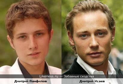Дмитрий Панфилов и Дмитрий Исаев похожи!