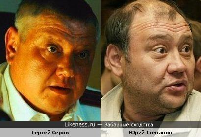 Сергей Серов похож на Юрия Степанова