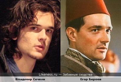 Владимир Сечкин похож на Егора Бероева