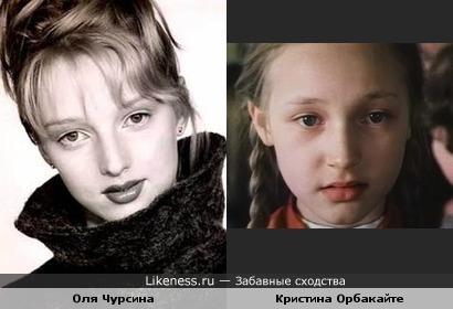 Оля Чурсина похожа на Кристину Орбакайте