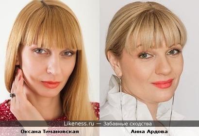Оксана Тимановская похожа на Анну Ардову