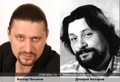 Виктор Логинов похож на Дмитрия Назарова