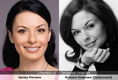 Ирина Лачина похожа на Ксению Хаирову