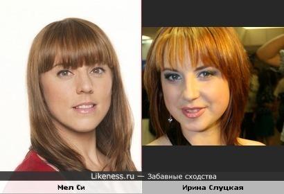 Мел Си похожа на Ирину Слуцкую