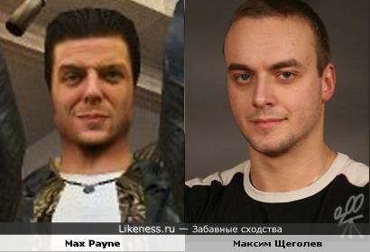 Max Payne похож на Максима Щеголева