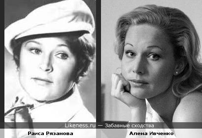 Алена Ивченко похожа на Раису Рязанову