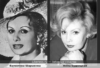 Валентина Шарыкина похожа на Аллу Будницкую