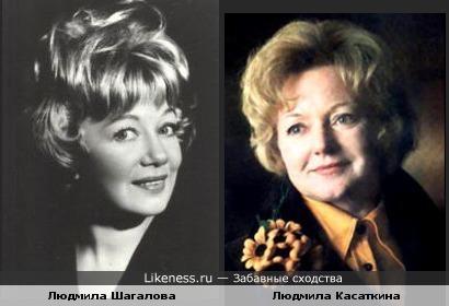 Людмила Шагалова похожа на Людмилу Касаткину