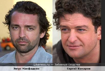 Энгус Макфадьен похож на Сергея Комарова