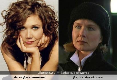 Мэгги Джилленхол похожа на Дарью Михайлову