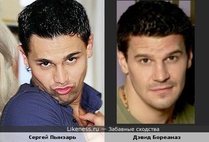 Сергей Пынзарь похож на Дэвида Бореаназа