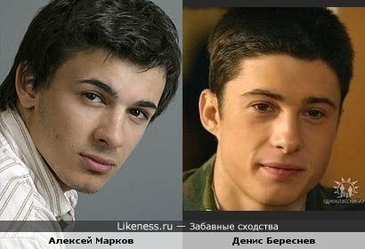 Алексей Марков похож на Дениса Береснева