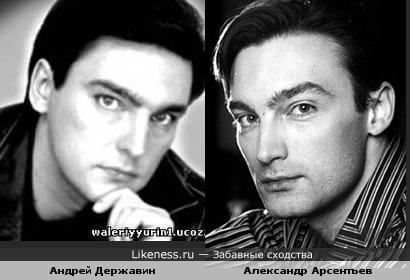 Андрей Державин и Александр Арсентьев