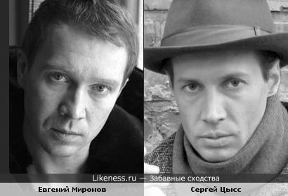 Сергей Цысс похож на Евгения Миронова