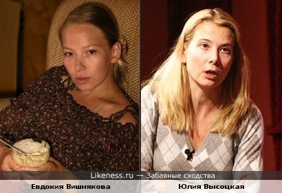 Дуся Вишнякова похожа на Юлию Высоцкую
